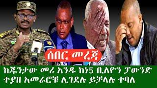 Ethiopia: Breaking News: Junta Leader Arrested with 5 Billion